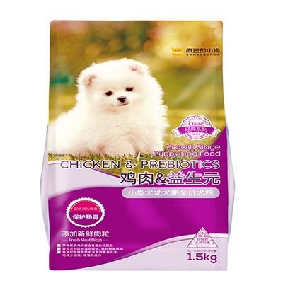 疯狂的小狗双拼狗粮泰迪比熊博美贵宾小型犬成犬幼犬通用型3-6斤