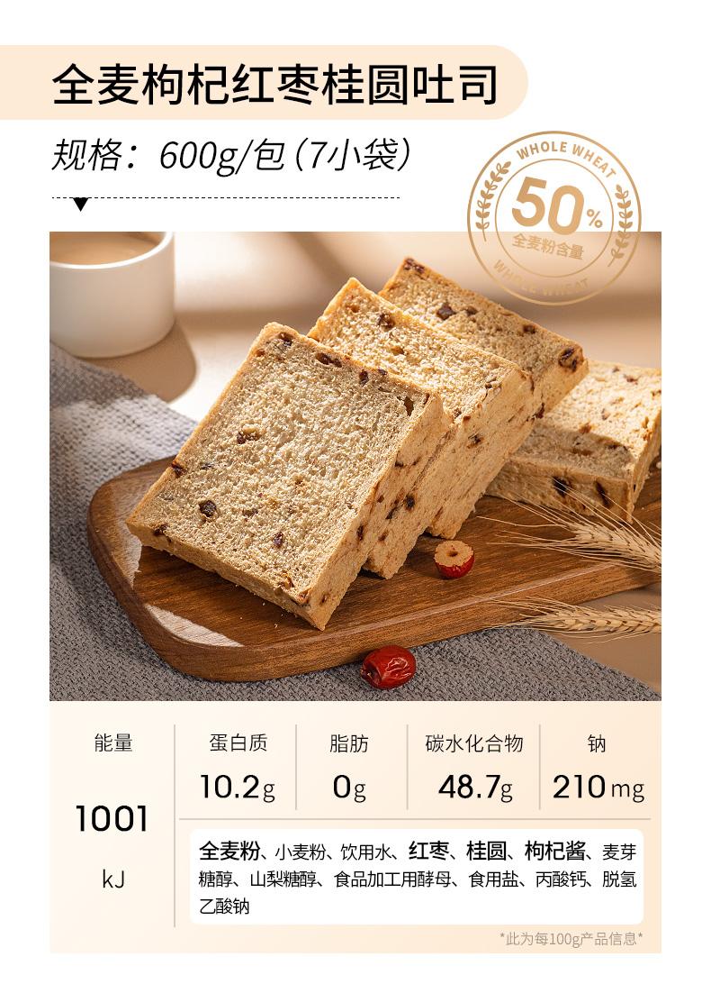 七年五季黑全麦面包低脂零食整箱600g
