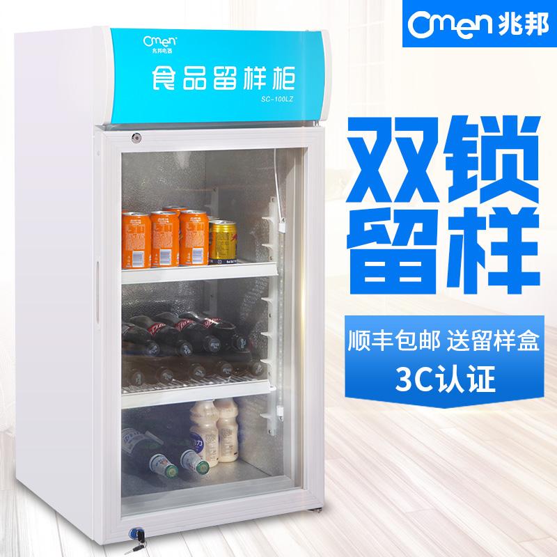 兆邦双锁食品留样柜幼儿园冰箱食堂留样学校立式保鲜冷藏展示柜