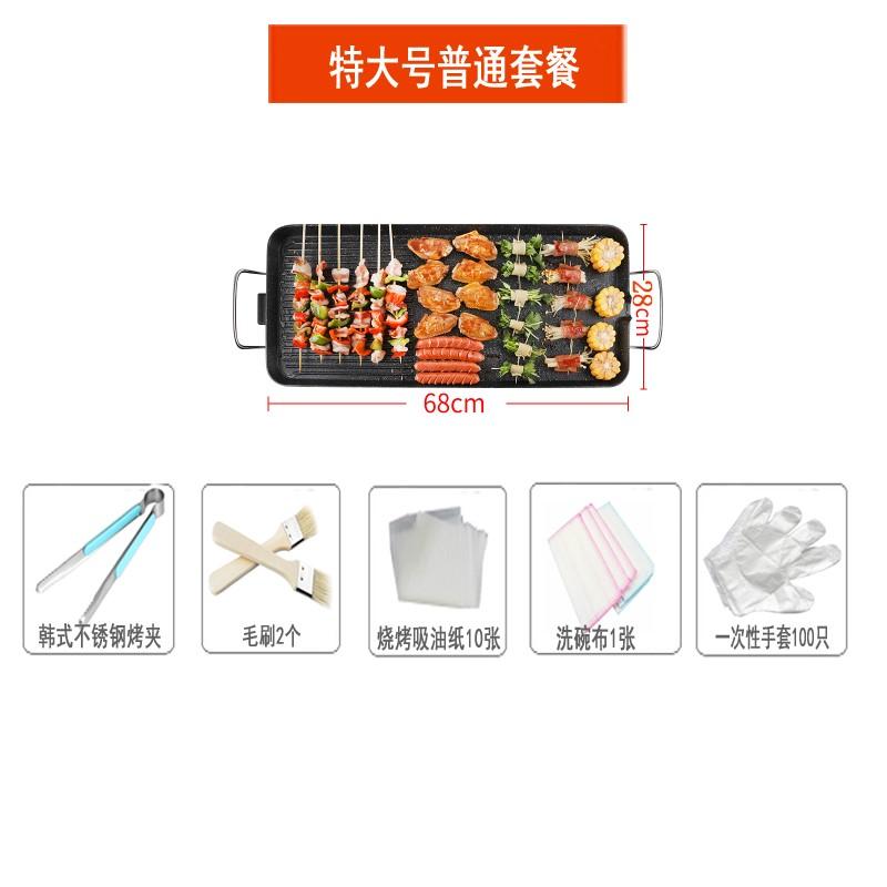 韩式烧烤炉家用电烤盘铁板烧不粘烧烤架无烟商用室内功能锅烤肉机