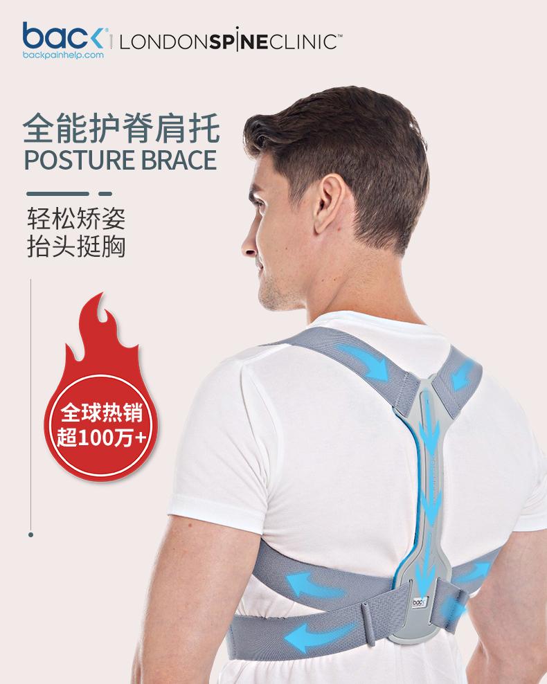 英国进口 Back Shoulder Brace 驼背矫正带 纠正坐姿 塑身美体 天猫优惠券折后¥139包邮(¥299-160)