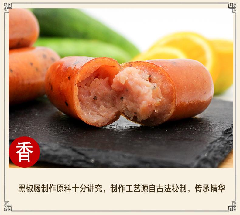 北京奥运会特供品牌  健士牌 黑椒火山石烤肠 2斤 不含淀粉 图4