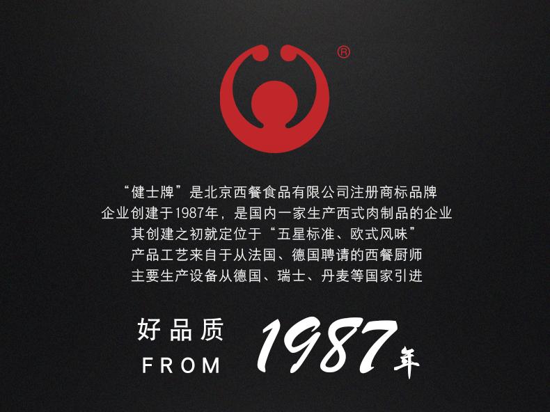 北京奥运会特供品牌  健士牌 黑椒火山石烤肠 2斤 不含淀粉 图9