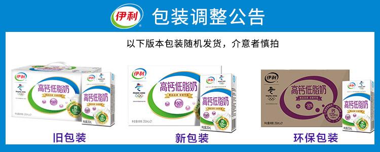 伊利高钙低脂牛奶早餐250ml*42盒