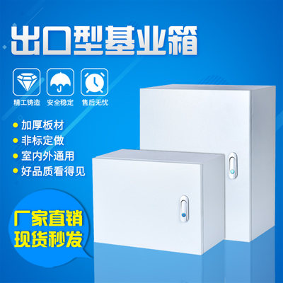 Distribution box base box electric box installed weak electric box horizontal box home battery pack box 250 * 300 * 150 thickening