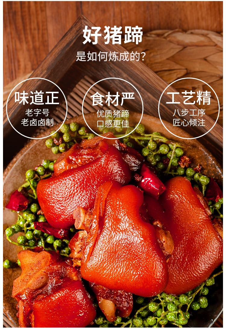 王小卤 招牌猪蹄 200g*2袋 天猫优惠券折后¥38.8包邮(¥58.8-20)