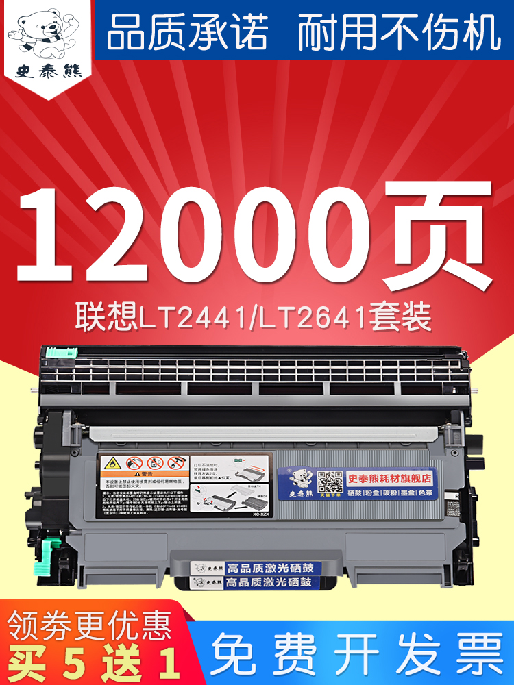 For Lenovo M7400 LT2441 cartridge M7450f M7650 LJ2400L printing machine Lenovo M7400 cartridge LD2441 cartridge LT2641 M7600D printing machine cartridge cartridge