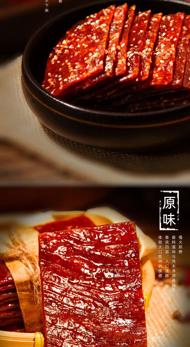 靖江特产 王上 靖江猪肉脯 1斤 图5