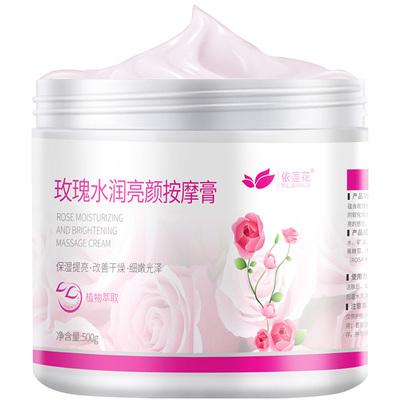 依莲花玫瑰按摩膏500g深层清洁毛孔面部补水保湿提亮肤色美容院装