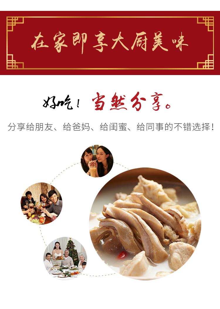 王府邦瑞国际酒店同款 加热即食胡椒猪肚鸡汤 1300g 图8