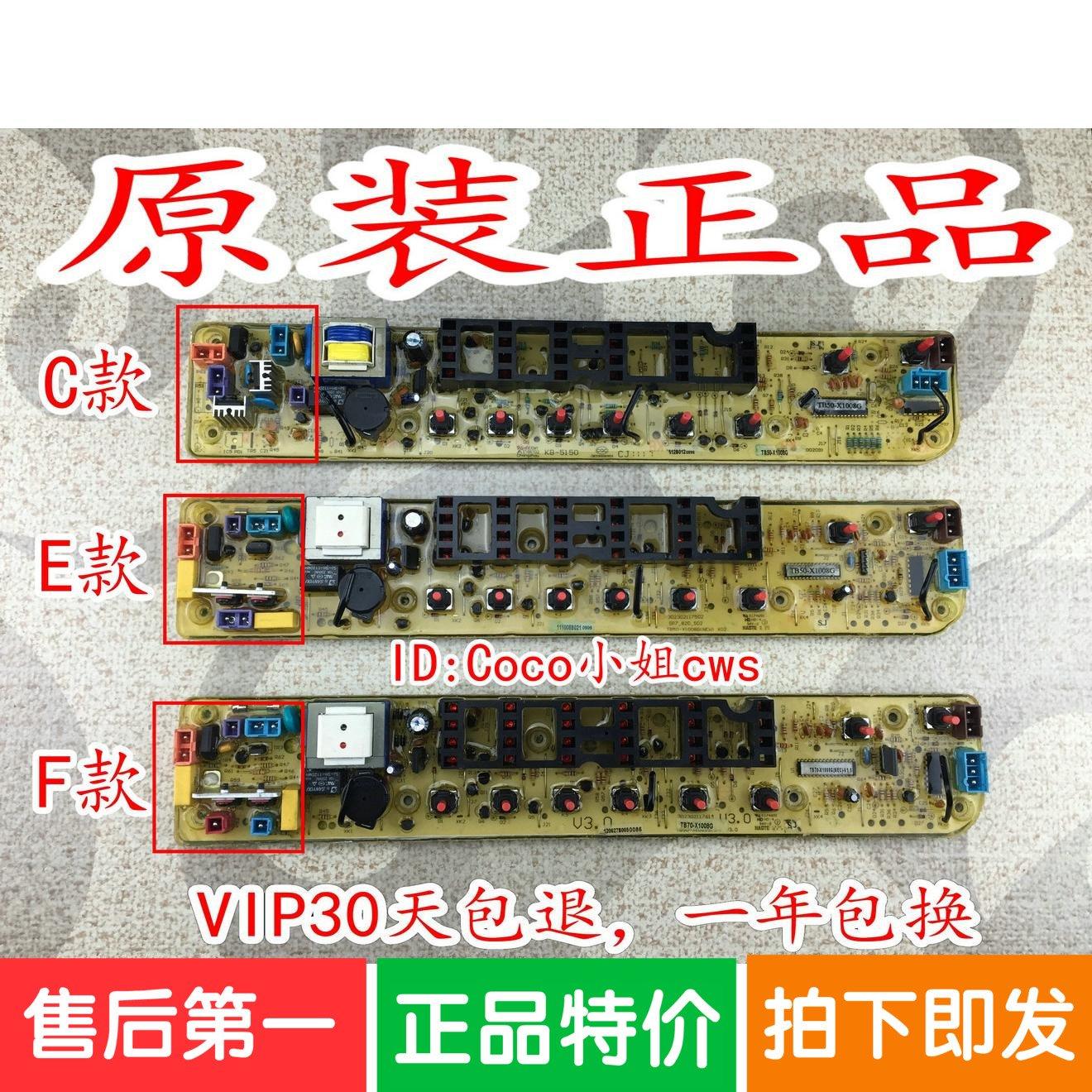 适用于小天鹅洗衣机电脑板:TB70-X1008GTB50-X1008G
