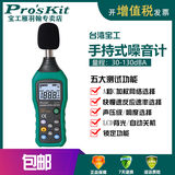 Taiwan Baogong MT-4618-C noise meter forage noise tester High-precision noise gauge