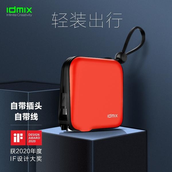 idmix自带插头万毫安充电宝,Type-C和苹果线可选
