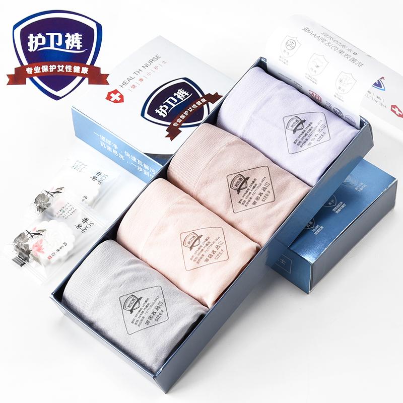 【四条盒装】2020石墨烯新品护卫裤