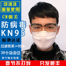 N95 anti-virus mask ...