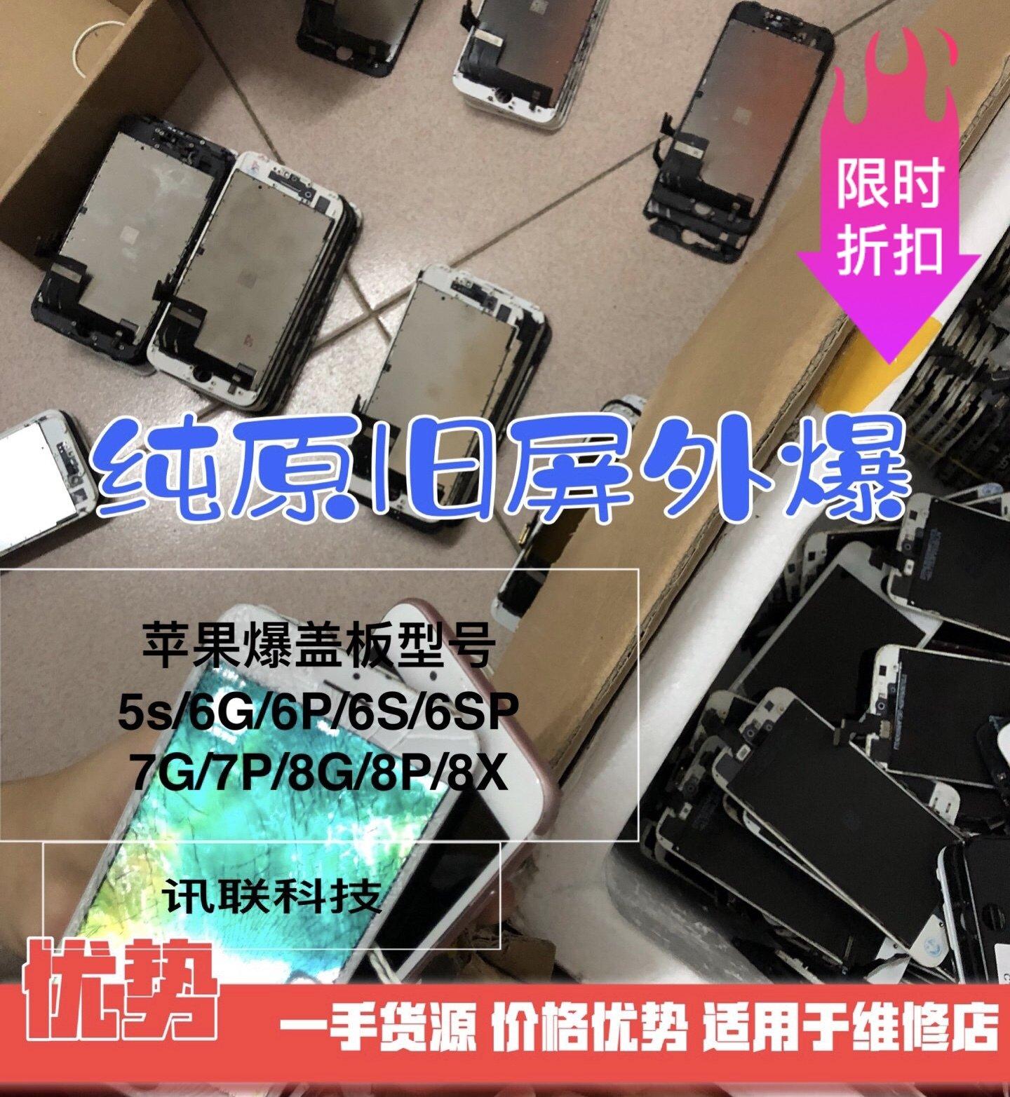 苹果v苹果全总成外爆盖板面6S液晶拆机屏幕7P8代原装无压伤5个包邮