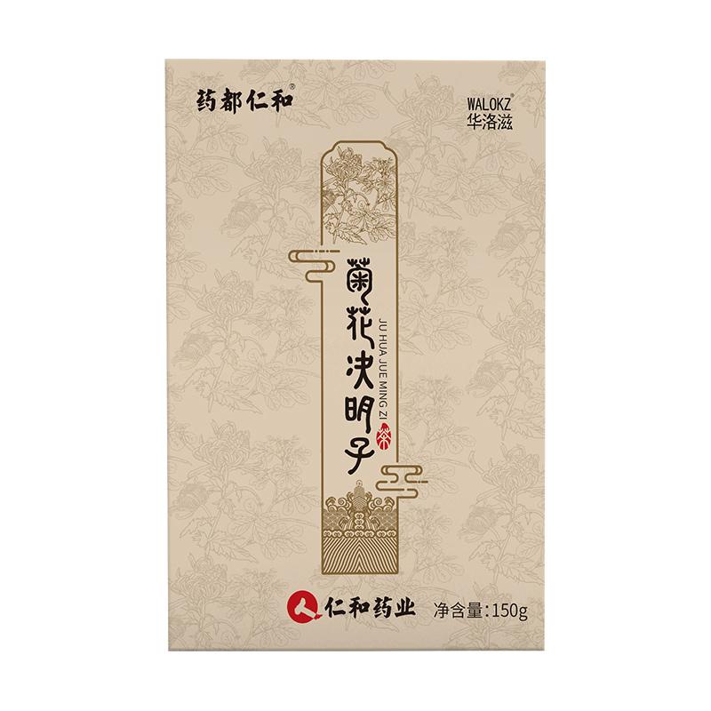 ¥9.90 【仁和旗舰店】菊花决明子养生花茶