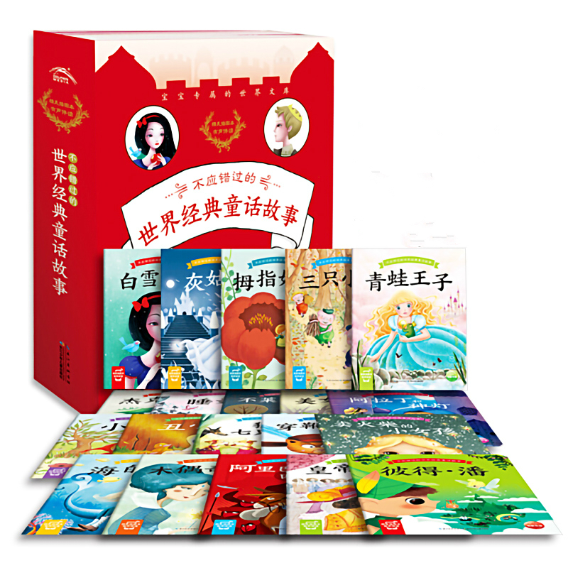 不应错过的世界经典童话故事全20册 儿童绘本故事书0-2-3-4-5-6岁宝宝睡前故事书亲子共读绘本经典童话故事书海豚绘