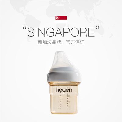 新加坡hegen奶瓶ppsu宽口径150ml*1新生宝宝玻璃防胀气奶瓶仿母乳