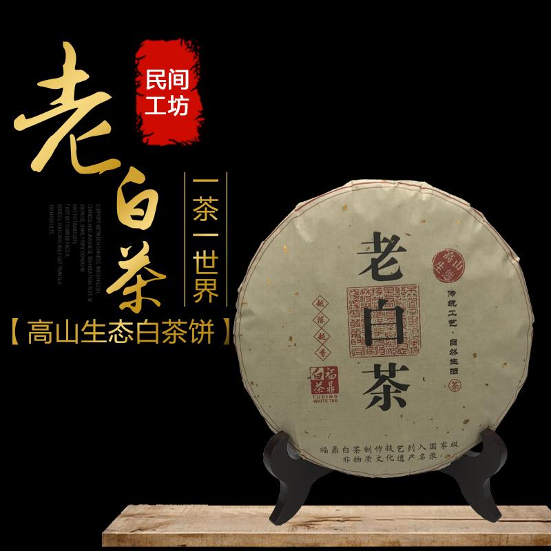 2013年福鼎特级饼正宗高山老白茶白茶贡眉寿眉350g茶春包邮