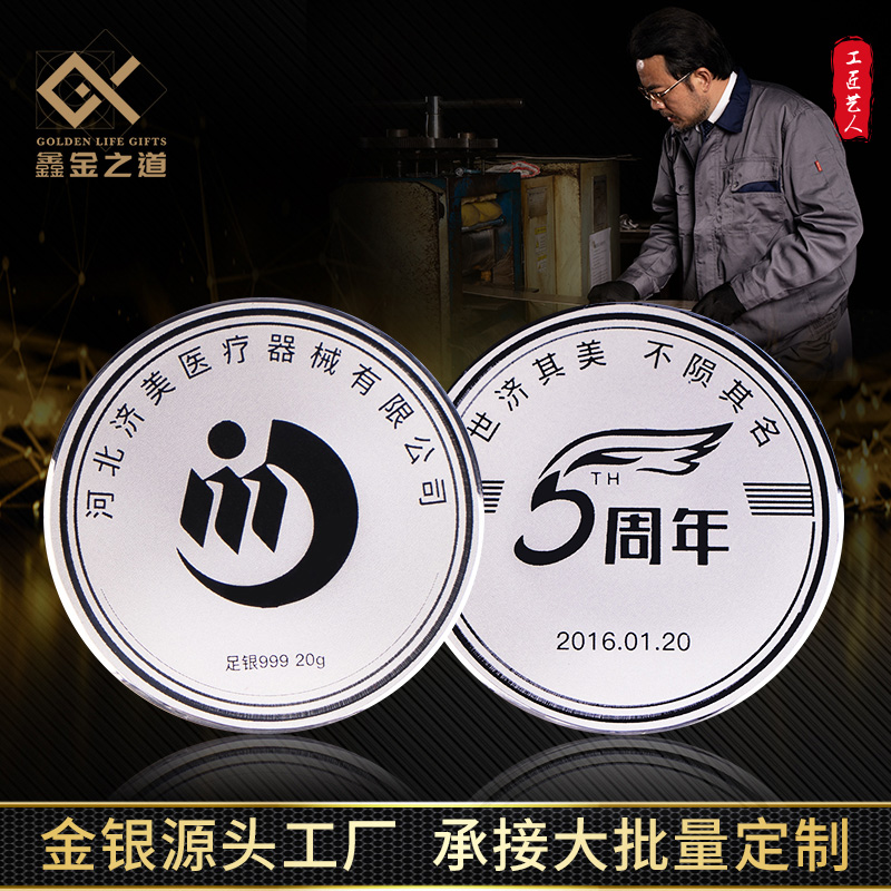 Commemorative coin company enterprise unit anniversary celebration excellent employee induction gift logo silver coin custom diy lettering