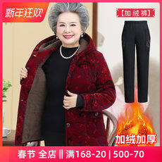 Middle aged and old people cotton-padded clothes female winter clothes mother cotton-padded clothes 70-year-old grandmother with velvet padded coat old lady cotton-padded jacket