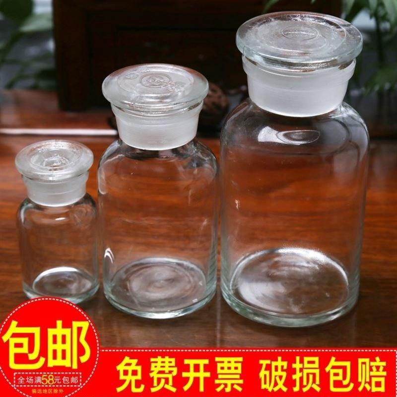 白大口玻璃瓶500ml试剂广口玻璃磨砂瓶小口v试剂储物罐20斤泡酒瓶
