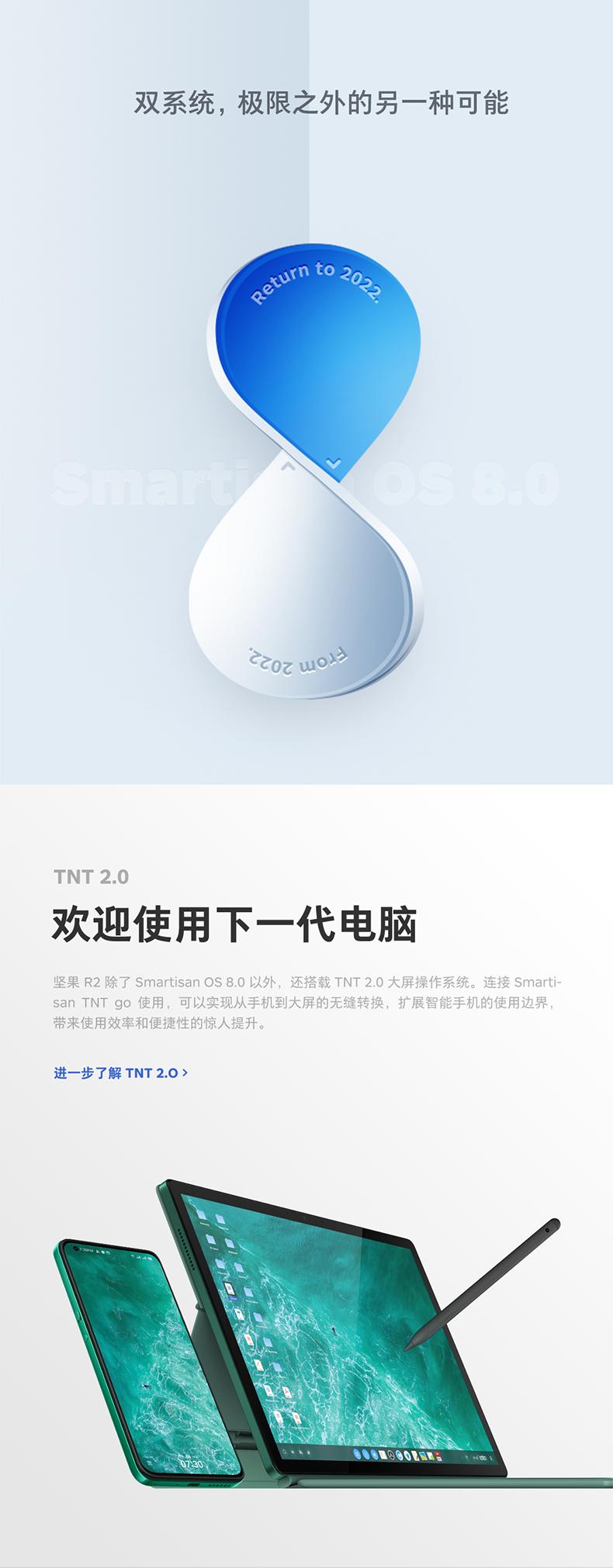 锤子科技 坚果 R2 5G智能手机 8+128G 图14