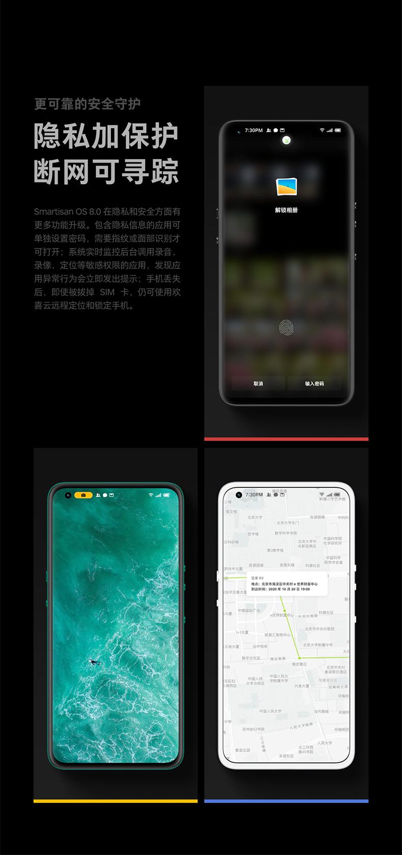 锤子科技 坚果 R2 5G智能手机 8+128G 图16