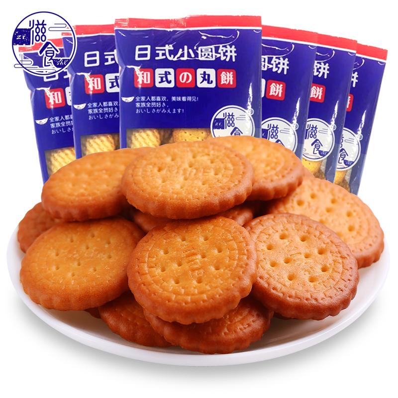 滋食网红日本日式小圆饼植物油饼干天日盐饼干零食奶盐味休闲零食