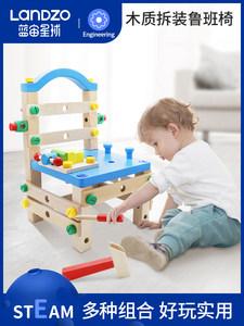 蓝宙  多功能鲁班椅儿童拆卸益智玩具 主图