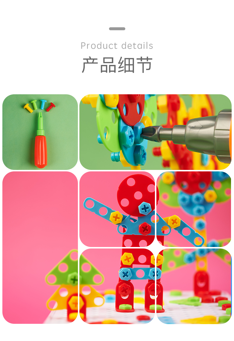 儿童智力动手拆装拧螺丝拼装玩具组合 13