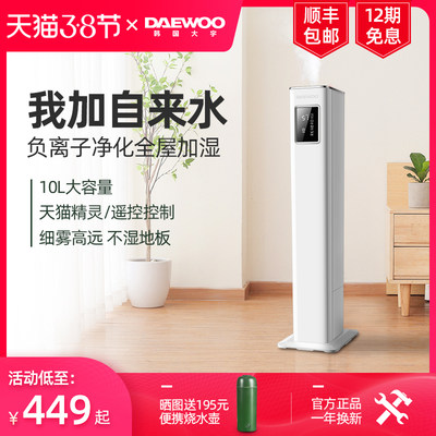 South Korea's Daewoo air humidifier household silent bedroom large capacity floor-standing office baby and pregnant women humidification