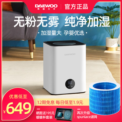 South Korea's Daewoo mist-free humidifier household silent bedroom with water for pregnant women and babies large-capacity air conditioning evaporative