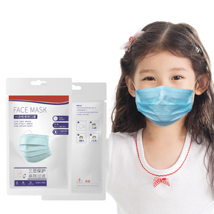 [greaser] children's disposable three layer thickening mask 50 pieces.
