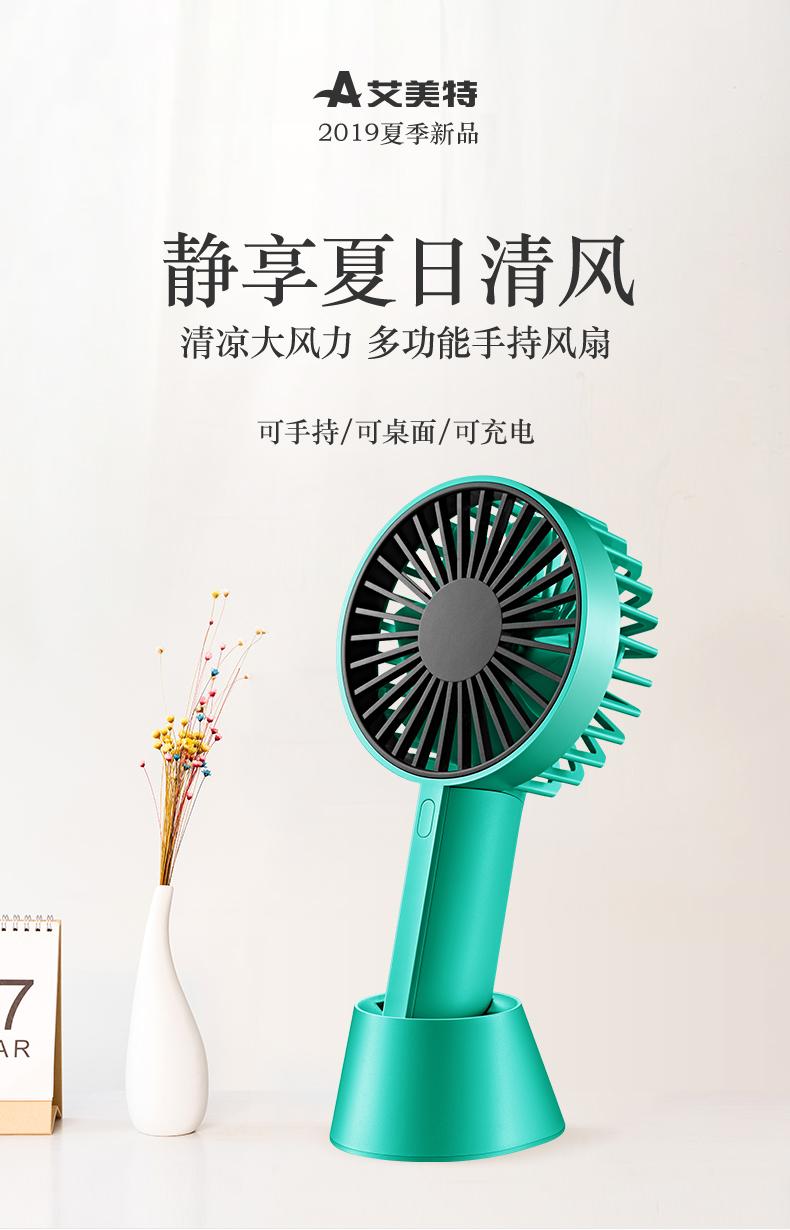艾美特 手持小风扇 USB充电迷你风扇 天猫优惠券折后¥39包邮(¥69-30)2色可选