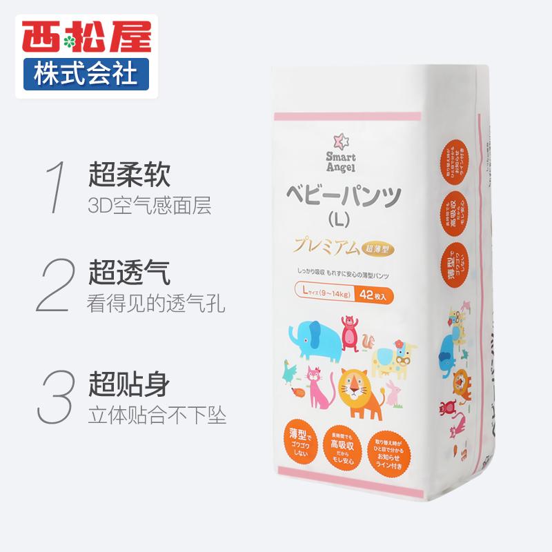日本进口 西松屋 smart angel 婴儿超薄透气拉拉裤 天猫优惠券折后¥44.9包邮(¥59.9-15) L码42片/XL38片可选
