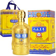 【九五某尊】浓香型白酒整箱52°*6瓶