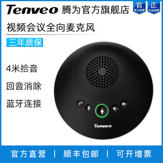 Tenveo Teng full speakerphone speaker Bluetooth USB microphone to the conference call as TEVO-A2000B video conference