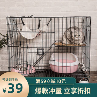 Three pairs of cat cages have super large free space number household cat house small can be arrested pigs