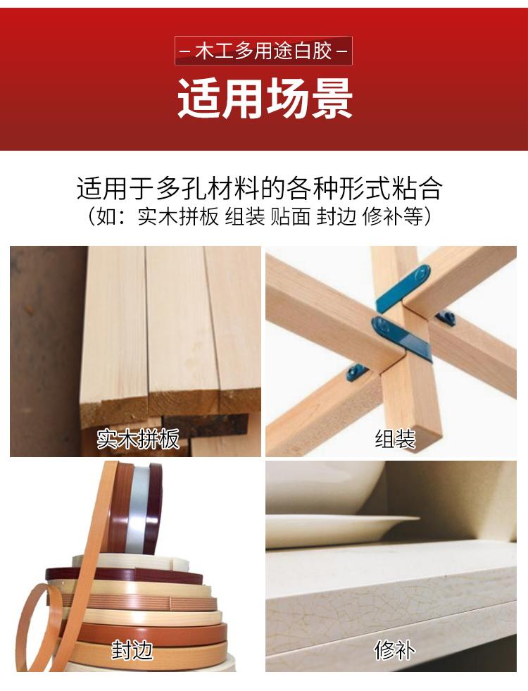 木工胶白乳胶强力胶防水白胶厂家