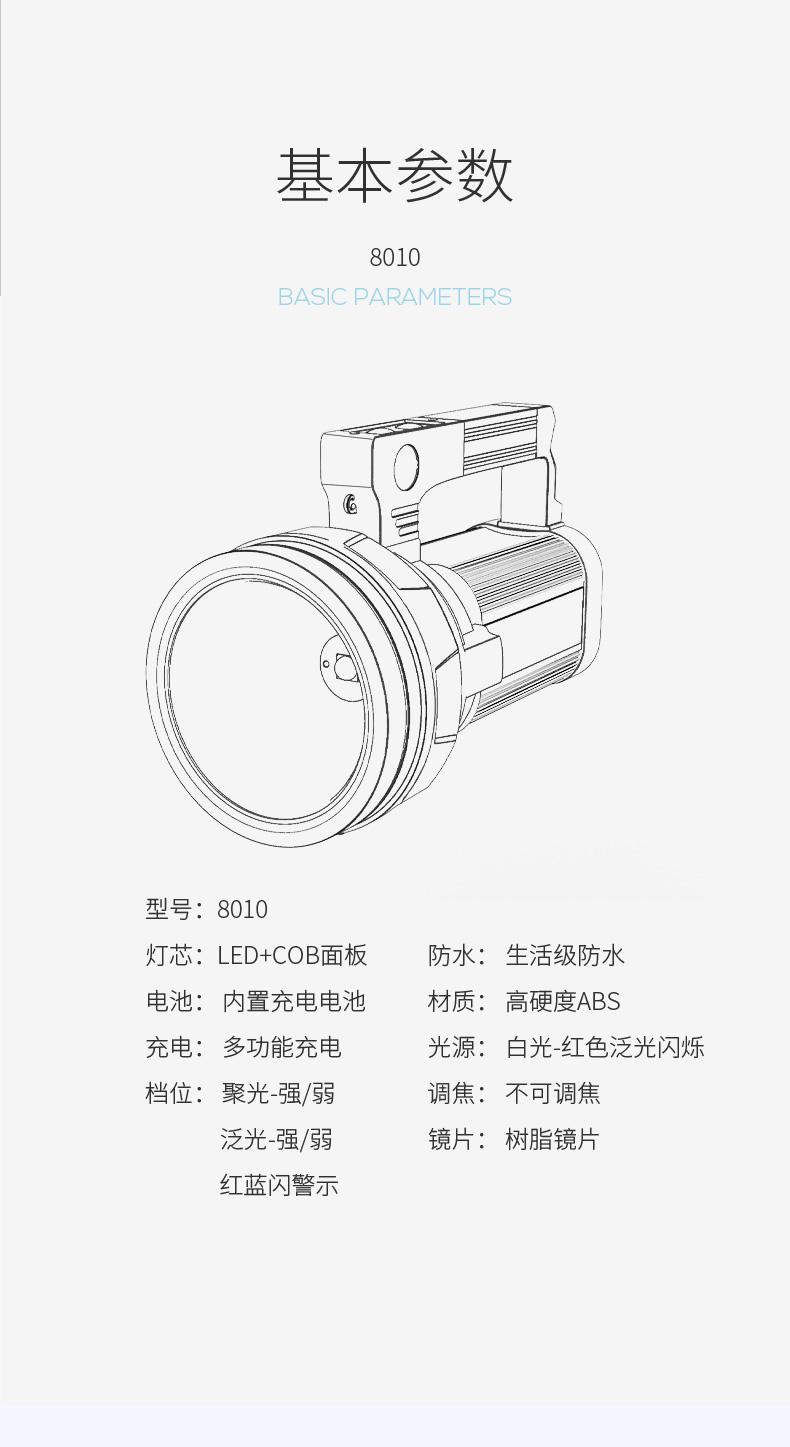 强光手电筒超亮远射家用可充电大功率户外多功能手提式探照灯详细照片