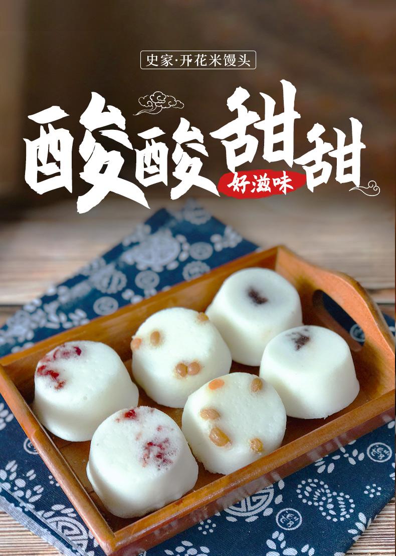 宁波非物质文化遗产,九顷史家 酒酿开花米馒头 300gx3件 19.8元包邮 买手党-买手聚集的地方