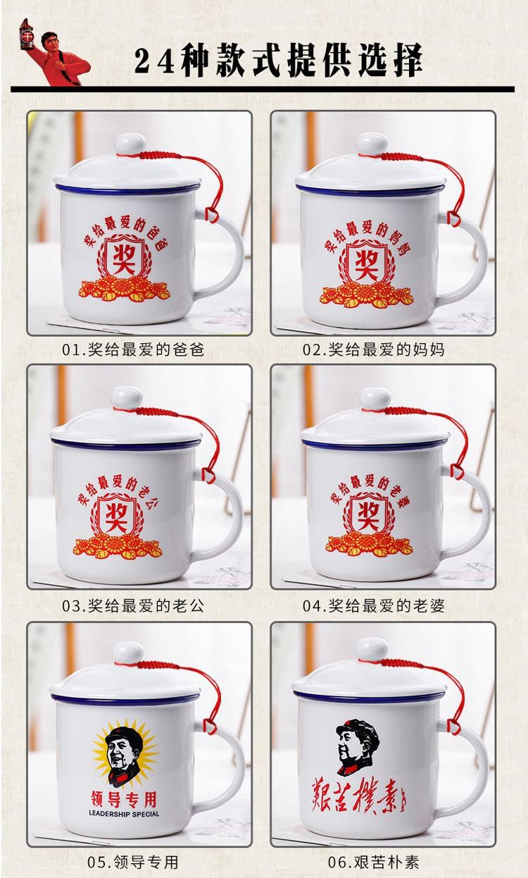 Old creative nostalgic classic sayings enamel cup ChaGangZi glass keller cup cup MAO name restoring ancient ways