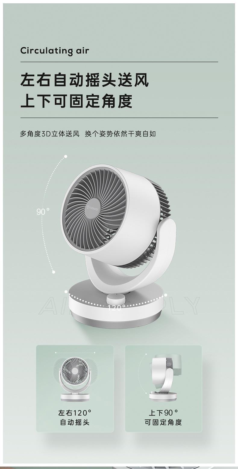 艾美特 可遥控空气循环扇 三叶涡轮巨幅扇叶 图12