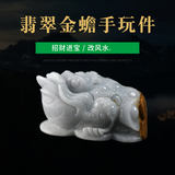 Mo carpenter's jade golden toad handle pieces, hand-to-play pieces, golden toad tea pets, all hand-carved