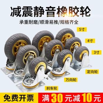 Колесного тяжелый ролики 345 дюймовый немой резиновый колесо рулевое управление фиксированный округлить с тормозом квартира от себя колесо сын, цена 103 руб
