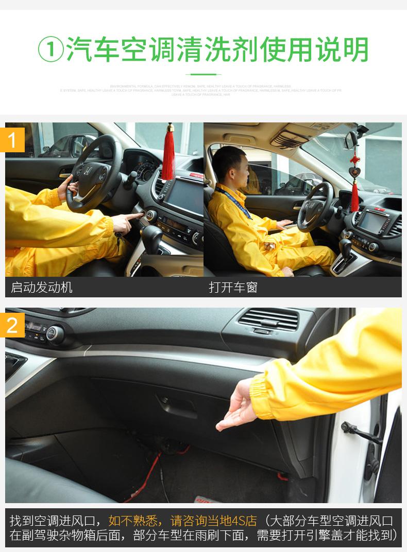 车仆汽车空调清洗剂套装免拆车内蒸发箱管道内部杀菌除臭去除异味详细照片