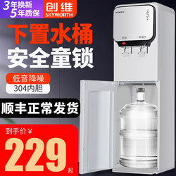 SKYWORTH dispenser underlying vertical household cold and hot tub Sheung intelligent automatic drinking bottled water