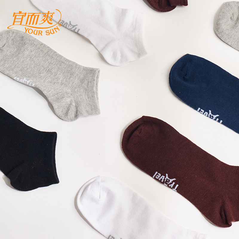 宜而爽 男式船袜 短筒袜 5双*2件 双重优惠折后¥19.9包邮(拍2件)